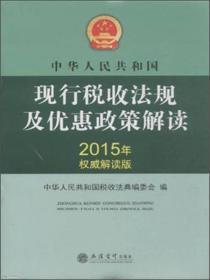 2015年-中华人民共和国现行税收法规及优惠政策解读-权威解读版