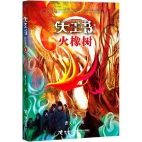 大王书·美幻版:火橡树