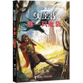 大王书美幻版:第一只魔袋