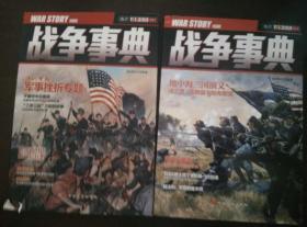 战争事典011+014   2册合售