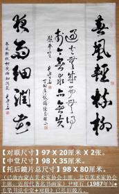 已故内蒙古美术家协会主席◆尹瘦石《1987年写●毛笔书法中堂+对联》已托旧镜片◆◆近现代名家书法◆