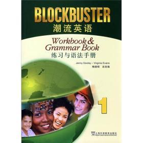 潮流英语(1)练习与语法手册