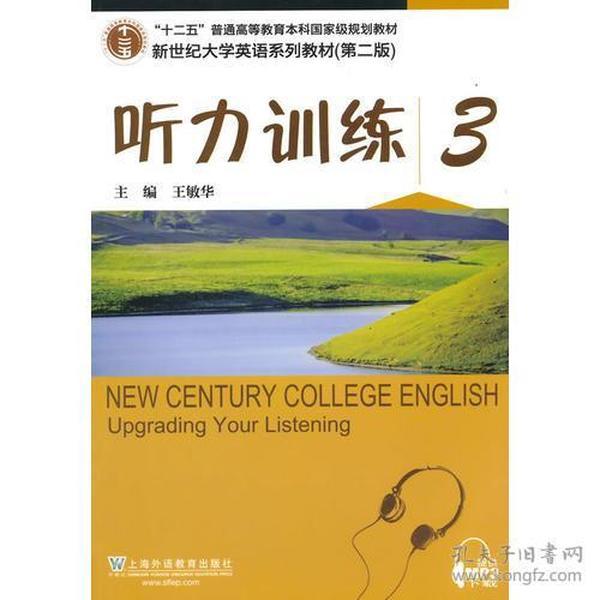 新世纪大学英语系列教材(第二版)听力训练3(第2版)