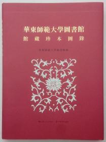 华东师范大学图书馆馆藏珍本图录