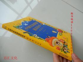 中国名家原创童话丛书:肥皂岛.
