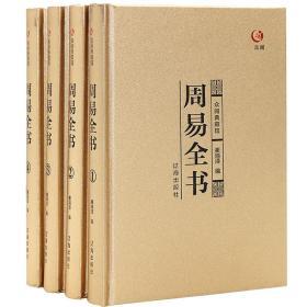 【精装】众阅典藏馆全4册--周易全书q