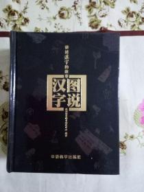 图说汉字--讲述汉字的故事
