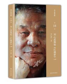 刘心武文粹:刘心武揭秘《红楼梦》(上卷)