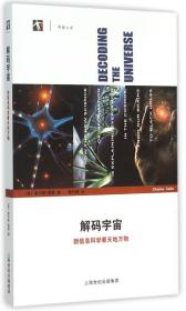 解码宇宙:新信息科学看天地万物