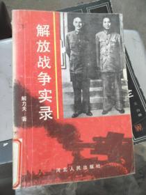 解放战争实录:两种命运的决战