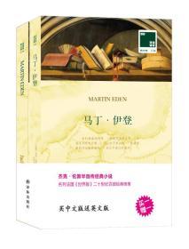 双语译林:马丁·伊登(中英对照)