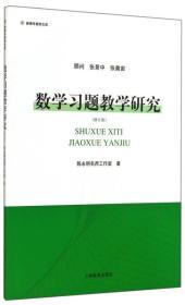 新青年教师文库:数学习题教学研究(修订版)