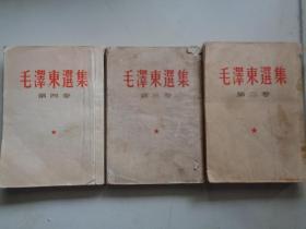 毛泽东选集 第二三四卷