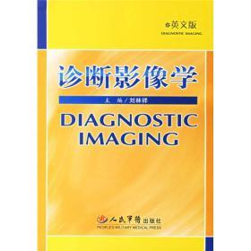 诊断影像学(英文版)