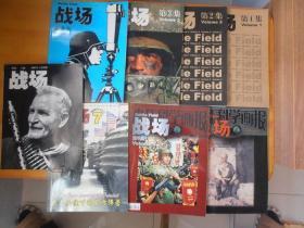 战场(第1集、第2集、第3集、第4集、第5集、第6集、+战场2003年第1期2003年11月7)【8本合售 品好】无盘