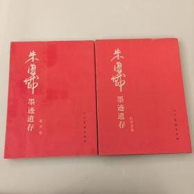 朱复戡墨迹遗存:篆书卷、行草书卷 两册合售