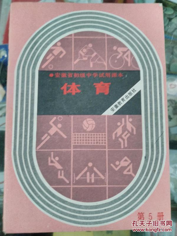安徽省初级中学试用课本:体育