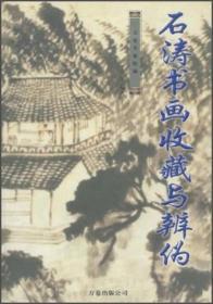 万卷名家收藏:石涛书画收藏与辨伪