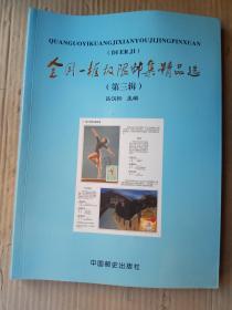 《全国一框极限邮集精品选》第三辑,吕汉松主编,印刷500册