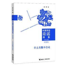 中国传统童谣书系 什么有腿不会走