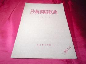 沙梅独唱歌曲---沙梅作曲(1953年新音乐出版社)