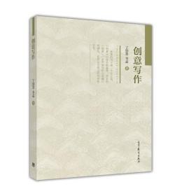 创意写作丁伯慧高等教育出版社9787040459180s