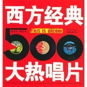 西方经典大热唱片