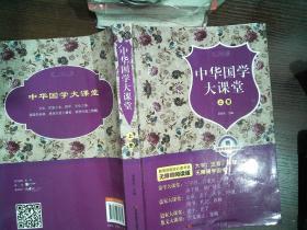 中华国学大课堂  上册---*.