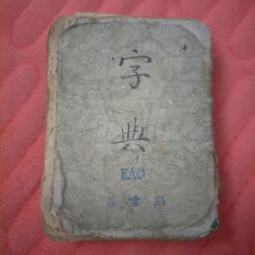 学生小字典,全1册,民国36年版