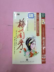 CCTV大型电视文献纪录片梅兰芳 DVD 2碟装完整版