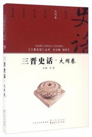 三晋史话 大同卷/《三晋史话》丛书