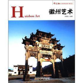 中国红:徽州艺术