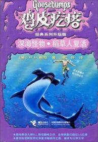 鸡皮疙瘩系列丛书:深海怪物·稻草人复活(升级版)