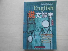 English说文解字