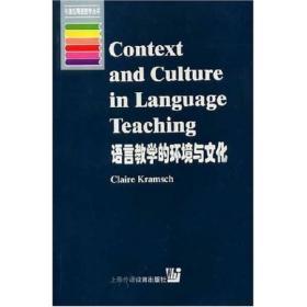 语言教学的环境与文化