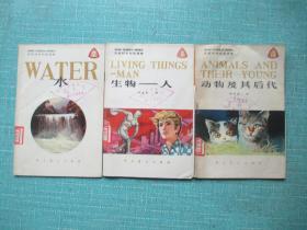 自然科学初级读物  8生物-人、12水、13动物及其后代 3本合售