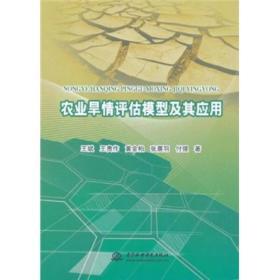 农业旱情评估模型及其应用
