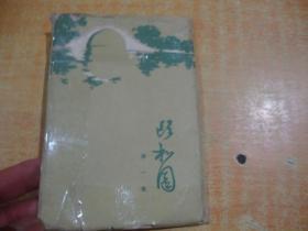 老明信片,<<61年,版1印, 颐和园 一 内12张全>>品图自定