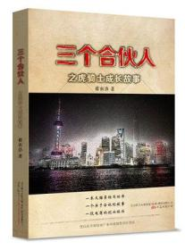 正版图书现货  三个合伙人 之虎骑士成长故事 蒋南浩(2014年1版1印)