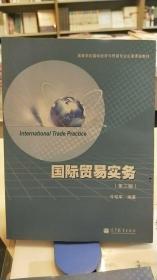 高等学校国际经济与贸易专业主要课程教材:国际贸易实务(第3版)