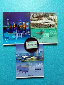 【讲给孩子的中国名城】全三册@西北·西南·华南、华北·东北、华东·华中@孩子们最喜欢的科普作家刘兴诗作品