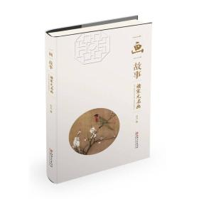 (彩图版)一画一故事:读宋元名画(2019年)