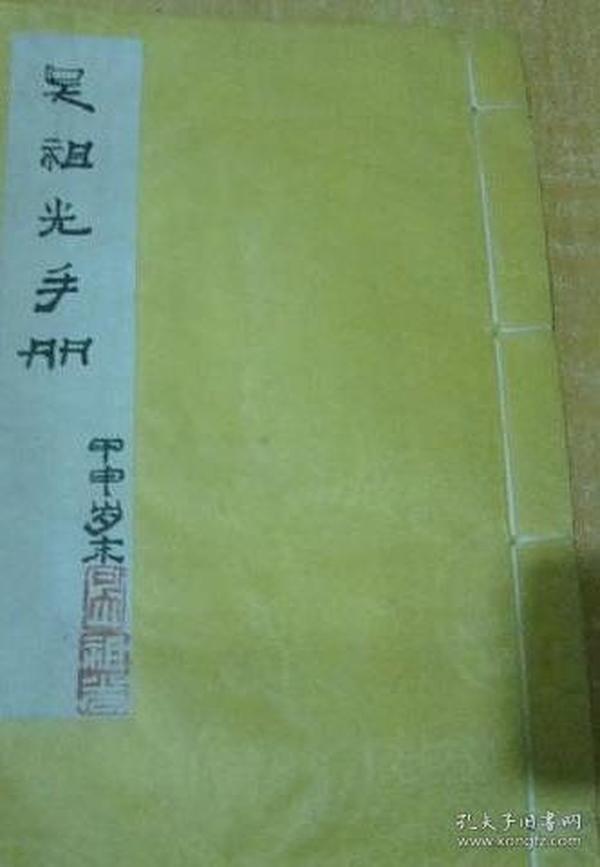 文化名人吳祖光手寫本