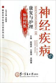 康复医学科普问答系列丛书:神经疾病的康复与护理知识问答
