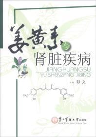 姜黄素与肾脏疾病