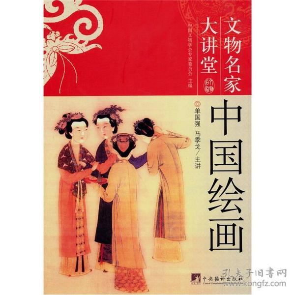 中国绘画-文物名家大讲堂