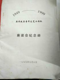 1949-1999原丹徒县青年文艺工作队座谈会纪念册