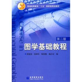 图学基础教程 谭建荣 第2版 9787040192124 高等教育出版社