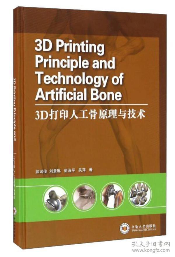 3D打印人工骨原理与技术