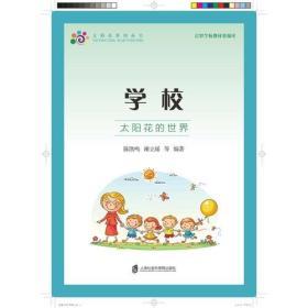启智学校教材资源库:太阳花的世界:学校